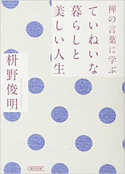 Book's Cover of 禅の言葉に学ぶ ていねいな暮らしと美しい人生 (朝日文庫) (日本語) 文庫 – 2012/11/7