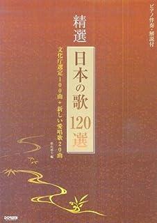 親子で歌いつごう日本の歌百選―...