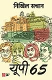 Yupi 65 (UP 65) (Hindi Edition)
