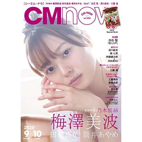 CM NOW 2020年9月号 表紙画像