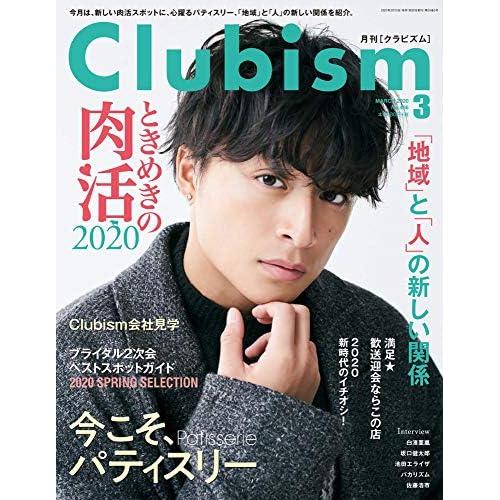 Clubism 2020年3月号 表紙画像