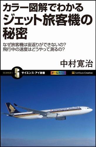 カラー図解でわかるジェット旅客機の秘密 なぜ旅客機は宙返りができないの?飛行中の速度はどうやって測るの? (サイエンス・アイ新書)