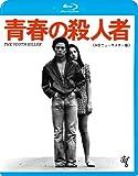 青春の殺人者 HDニューマスター版 [Blu-ray]
