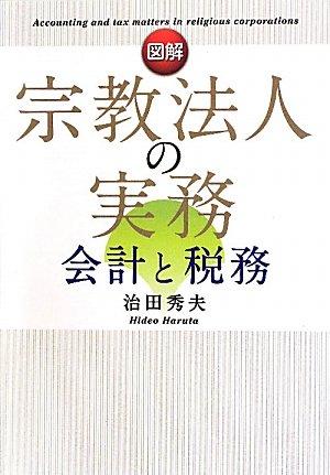 Download Zukai shūkyō hōjin no jitsumu kaikei to zeimu pdf epub