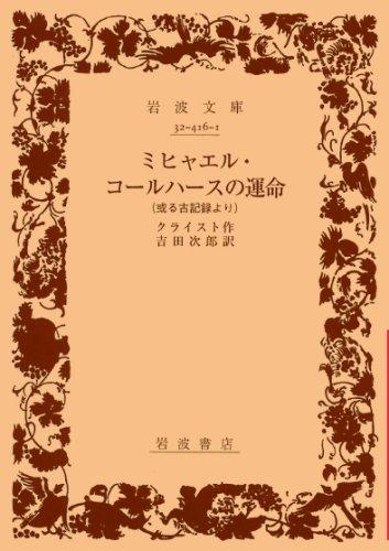 ミヒャエル・コールハースの運命―或る古記録より (岩波文庫)