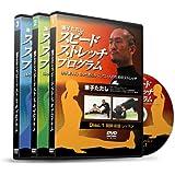 """兼子ただしの""""スピード ストレッチ プログラム"""" ~体が硬い人、もっと柔らかくしたい人のためのストレッチ~ [DVD]"""