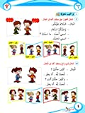 Textbook: Level 1, Part 1 (With CD-ROM) (ICO Learn Arabic) [Paperback]