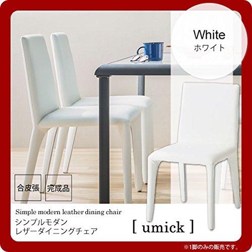 ホワイト : シンプルモダン レザーダイニングチェア[umick] B077S89Q47