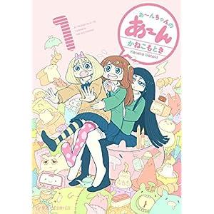 あ~んちゃんのあ~ん(1) (星海社コミックス) [Kindle版]