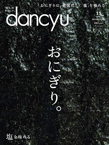 dancyu(ダンチュウ) 2018年11月号「おにぎり。」
