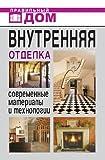 Vnutrennyaya Otdelka. Sovremennye Materialy I Tehnologii, D. V. Nesterova, 5386004190