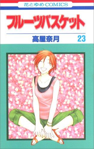 フルーツバスケット 第23巻 (花とゆめCOMICS)