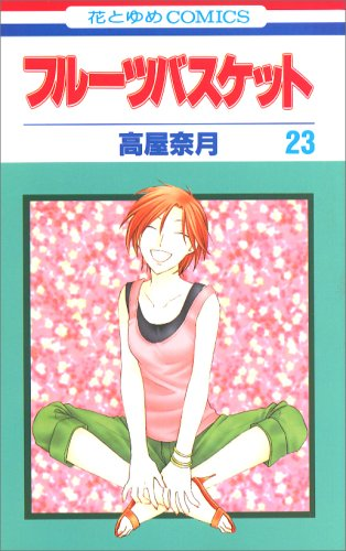 Fruits Basket, Volume 23 (Japanese Edition)