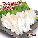 えつすい 生食用つぶ貝の開き(捌きミス)刺身用 500g 生食用 (冷凍)