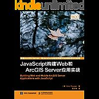 JavaScript构建Web和ArcGIS Server应用实战(异步图书)