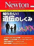 """知りたい!遺伝のしくみ―個性や能力は,どこまで""""生まれつき""""か? (ニュートンムック Newton別冊)"""