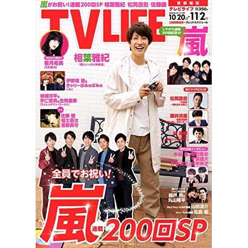 TV LIFE 2018年 11/2号 表紙画像