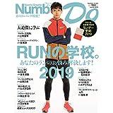 2019年 vol.34 高橋尚子さん監修 ランナー手帖 2019年版