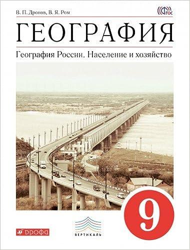 Book Geografiya Rossii. Naselenie i hoz-vo.9kl.Uch-k.VERTIKAL