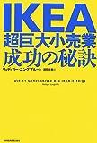 「IKEA 超巨大小売業、成功の秘訣」リュディガー・ユングブルート