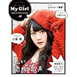 My Girl Vol.18