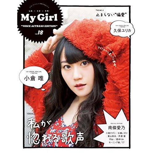 My Girl Vol.18 表紙画像