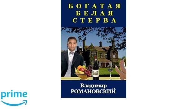 suka russian translation