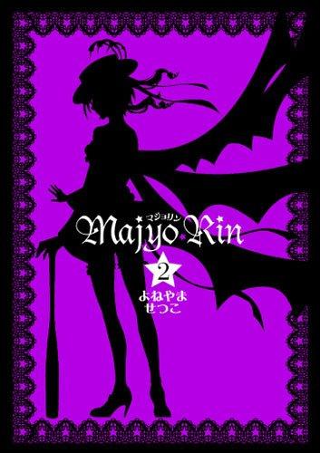 マジョリン 2 (IDコミックス) (IDコミックス ZERO-SUMコミックス)
