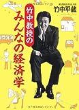 「竹中教授のみんなの経済学」竹中 平蔵