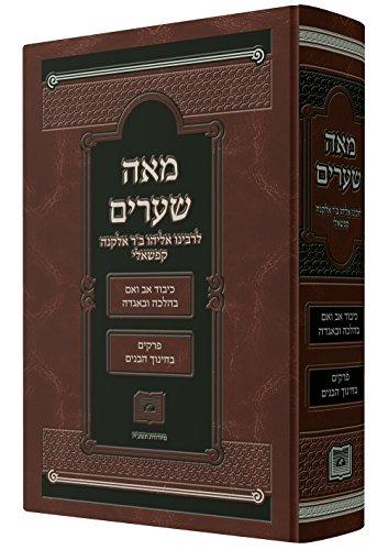 Me'ah Shearim (Hebrew Version)