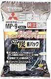 三菱電機 掃除機用炭脱臭紙パック (備長炭配合) MP-9 (3個セット)