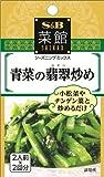 S&B 菜館シーズニング 青菜の翡翠炒め 12.4g