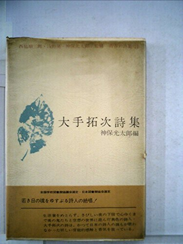 大手拓次詩集 (1965年) (青春の詩集〈12〉)