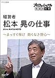 プロフェッショナル 仕事の流儀 経営者・松本晃の仕事 まっすぐ稼げ 飽くなき野心 [DVD]
