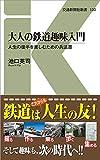 大人の鉄道趣味入門 (交通新聞社新書)