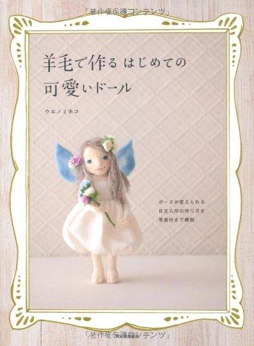 Needle Felt Cute Dolls - Japanese Felt Craft ()