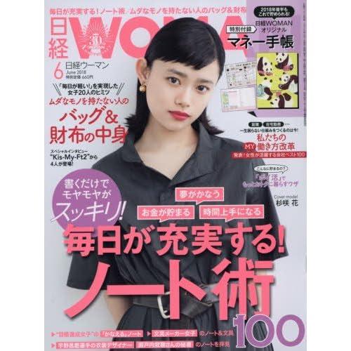 日経ウーマン 2018年6月号 表紙画像