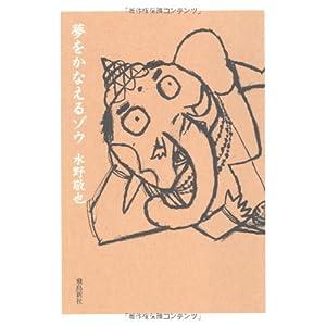 Elephant paperback edition that dream come true