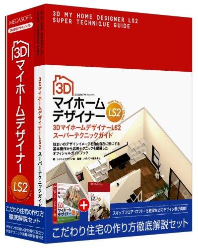 3D マイホームデザイナー LS2 スーパーテクニックガイド付 B001AM3SEC Parent