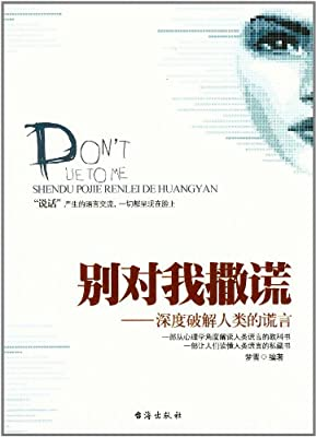 Books authentic Do not lie to me - the human lie deep crack