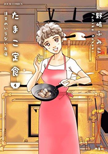 たまこ定食 注文のいらないお店(4) (ジュールコミックス)