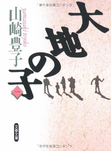 Daichi no ko [Japanese Edition] (Volume # 1)