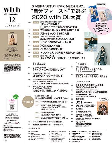 with 2020年12月号 増刊 画像 B