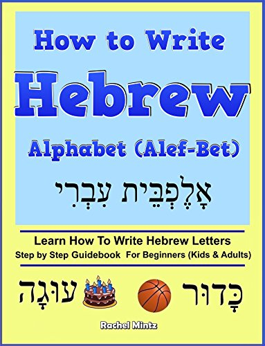 How To Write Hebrew Alphabet (Alef-Bet): Step By Step Guidebook For Beginners (Kids & Adults) Learn How To Write Hebrew Letters
