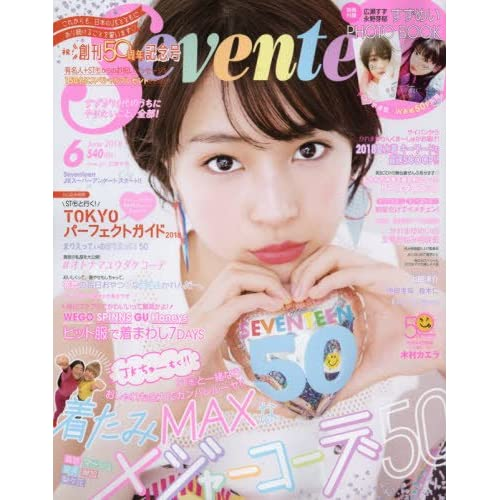 Seventeen 2018年6月号 画像 A