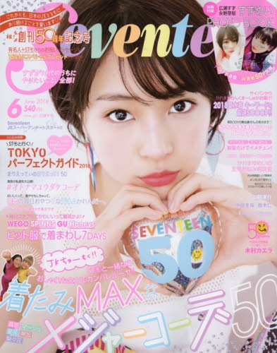 Seventeen 2018年6月号 画像