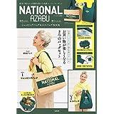 NATIONAL AZABU 保冷もできるショッピングバッグ&極小にまとまるエコバッグ BOOK