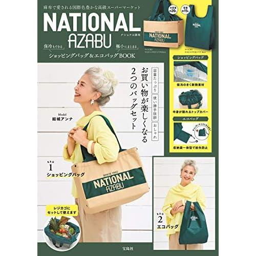 NATIONAL AZABU 保冷もできるショッピングバッグ&極小にまとまるエコバッグ BOOK 画像