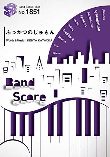 バンドスコアピース1851 ふっかつのじゅもん by sumika (BAND SCORE PIECE)