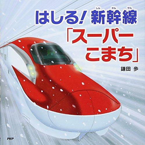 はしる!  新幹線「スーパーこまち」 (PHPにこにこえほん)